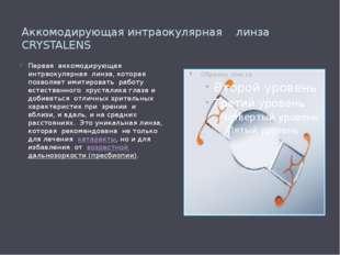 Аккомодирующая интраокулярная линза CRYSTALENS Первая аккомодирующая интраоку