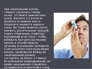 При закапывании капель, следует наклонить голову назад . Оттяните нижнее веко
