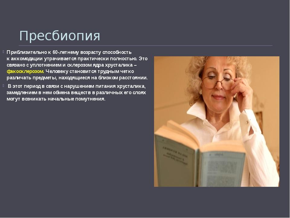 Пресбиопия Приблизительно к 60-летнему возрасту способность каккомодацииутр...
