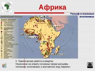 Рельеф и полезные ископаемые Африка 2. Практическая работа в к/картах Нанесен