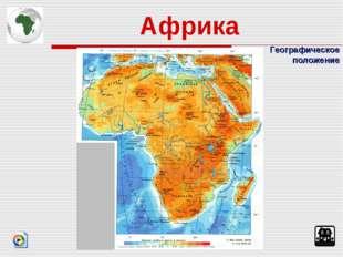 Географическое положение Африка