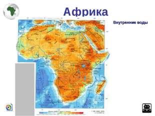 Внутренние воды Африка