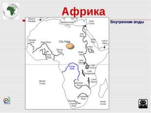 Внутренние воды Африка Оз.Чад