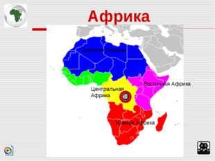 Африка Северная Африка Центральная Африка Южная Африка Восточная Африка