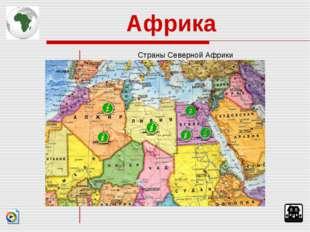 Африка Страны Северной Африки