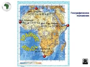 Географическое положение Африка Мыс Игольный 34°50´ю.ш. 20 °в.д. Мыс Бланко 3