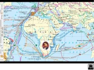 История исследования Африка