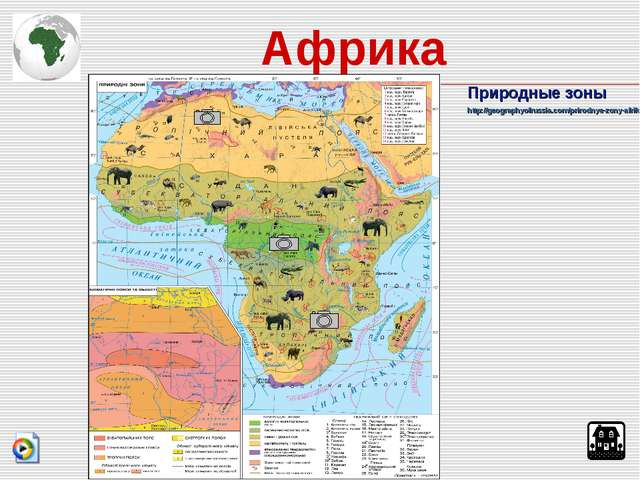 Природные зоны http://geographyofrussia.com/prirodnye-zony-afriki/ Африка