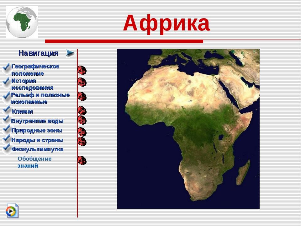 Навигация Африка Обобщение знаний
