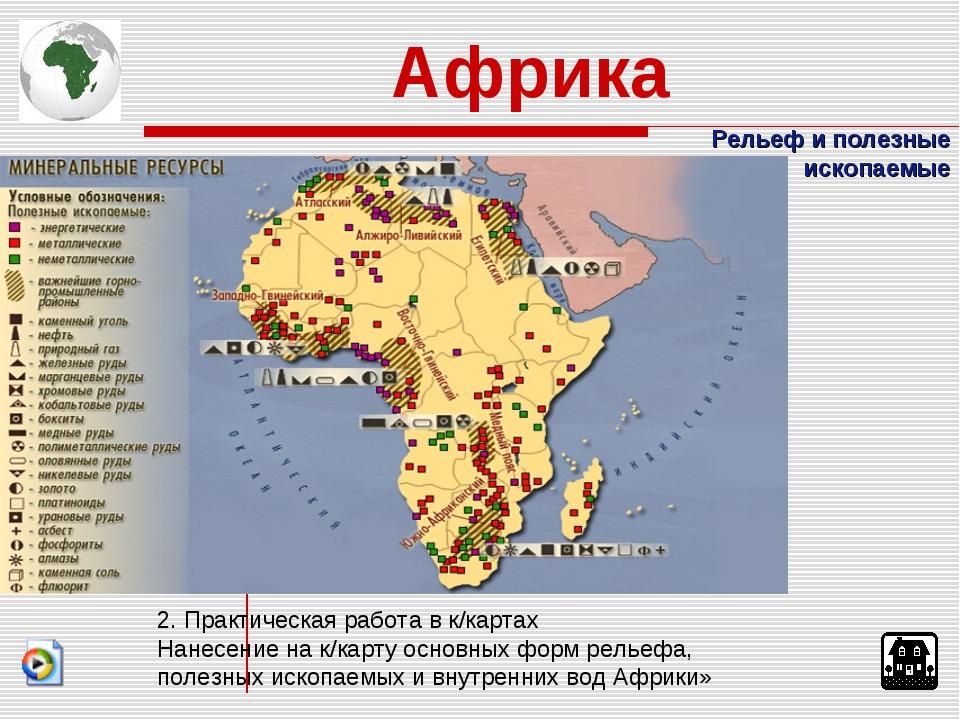 Рельеф и полезные ископаемые Африка 2. Практическая работа в к/картах Нанесен...