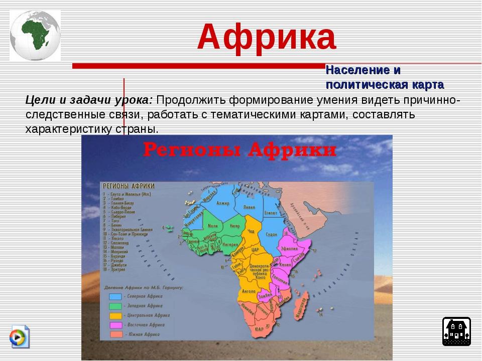 Население и политическая карта Африка Цели и задачи урока: Продолжить формиро...