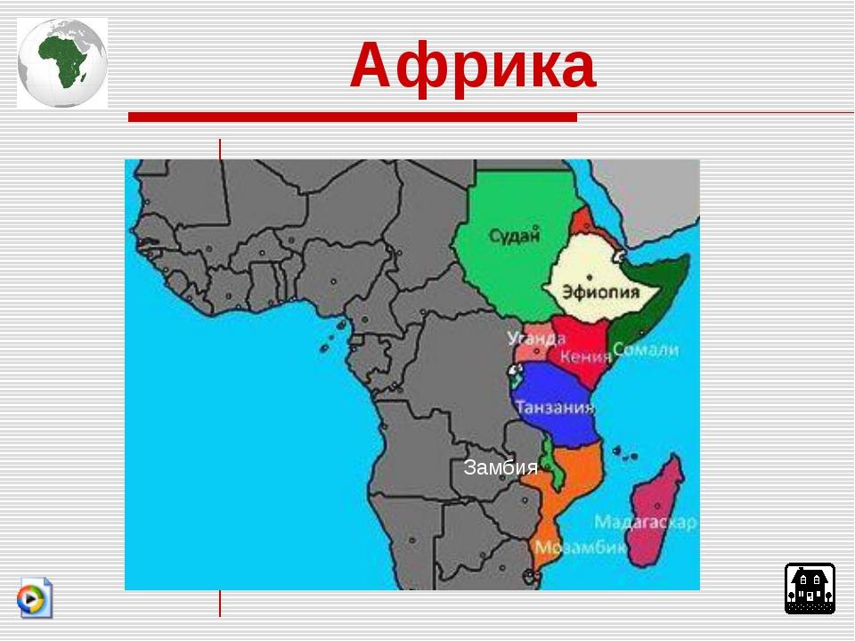 Африка Замбия