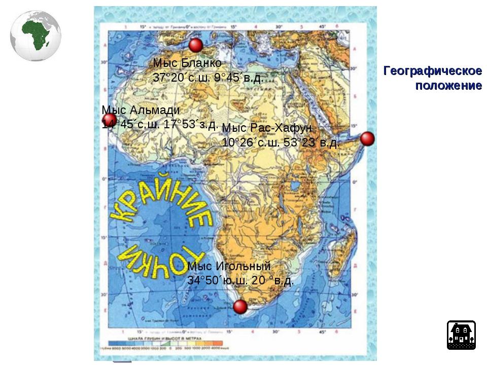 Географическое положение Африка Мыс Игольный 34°50´ю.ш. 20 °в.д. Мыс Бланко 3...
