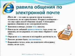 Правила общения по электронной почте Письмо – это одно из средств связи чело