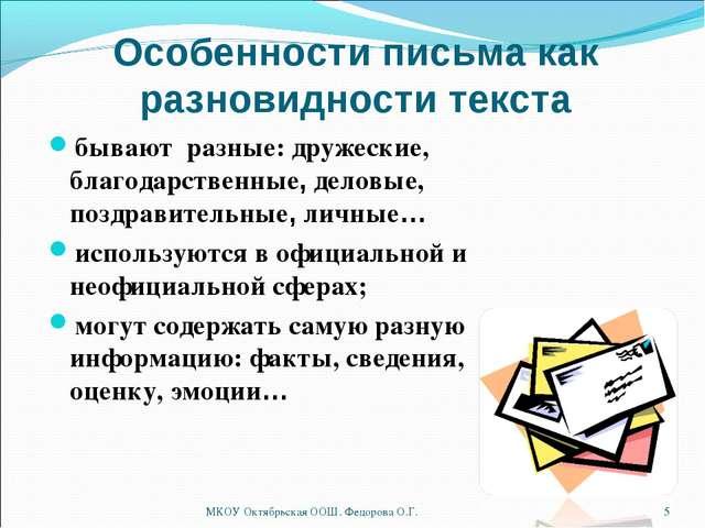 Особенности письма как разновидности текста бывают разные: дружеские, благода...