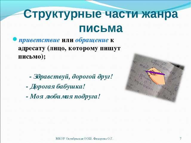 Структурные части жанра письма приветствие или обращение к адресату (лицо, ко...