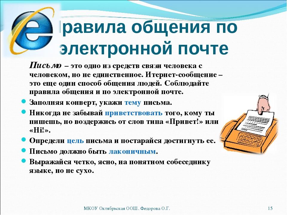 Правила общения по электронной почте Письмо – это одно из средств связи чело...