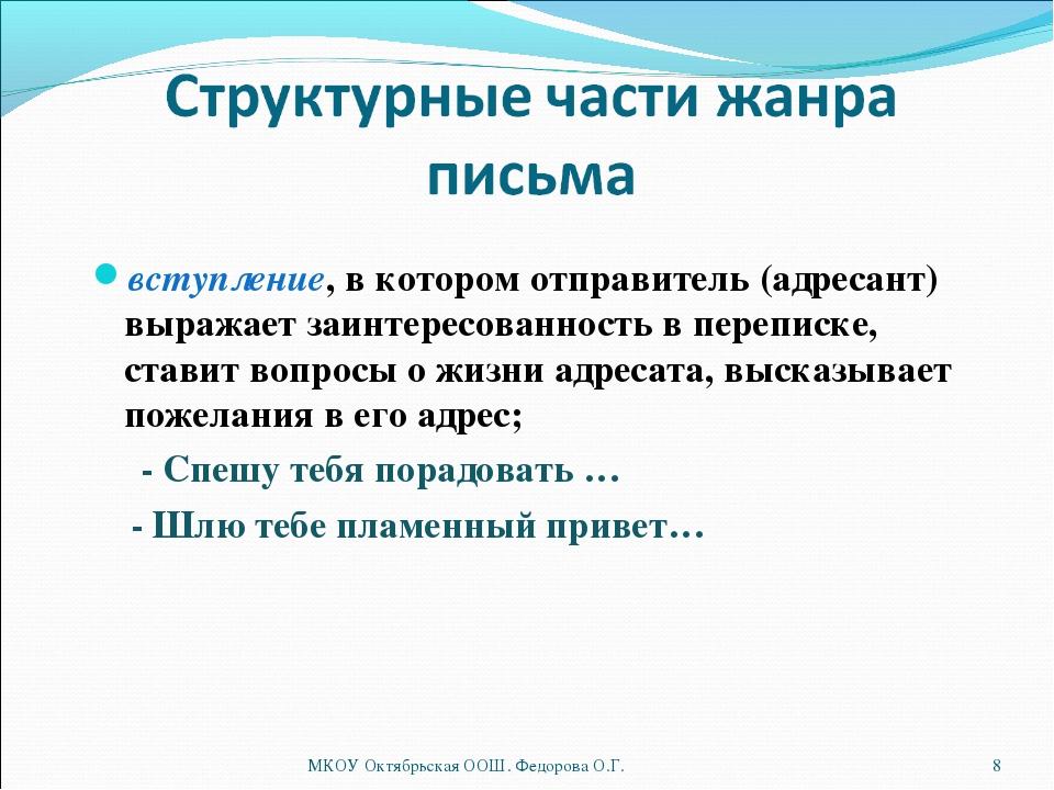 МКОУ Октябрьская ООШ. Федорова О.Г. * вступление, в котором отправитель (адре...