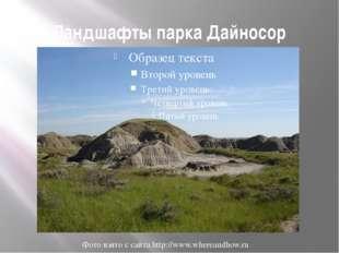 Ландшафты парка Дайносор Фото взято с сайта http://www.whereandhow.ru