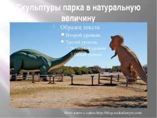 Скульптуры парка в натуральную величину Фото взято с сайта http://blog.rocket