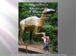 Фото с сайта: http://isaac-cate.co.uk/Dinosaur_Adventure_Park_004.jpg