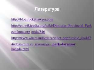 Литература http://blog.rocketlawyer.com http://en.wikipedia.org/wiki/Dinosaur