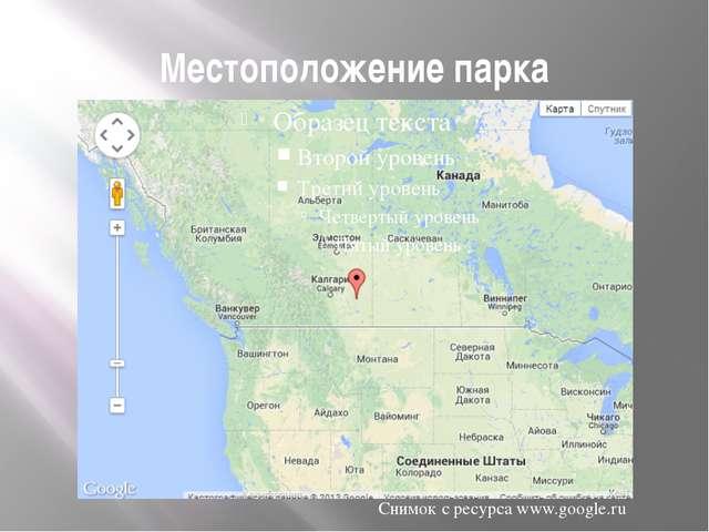 Местоположение парка Снимок с ресурса www.google.ru