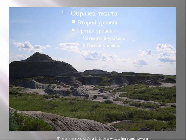 Фото взято с сайта http://www.whereandhow.ru