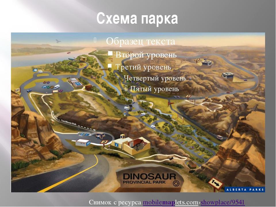 Схема парка Снимок с ресурса mobilemaplets.com›showplace/9541