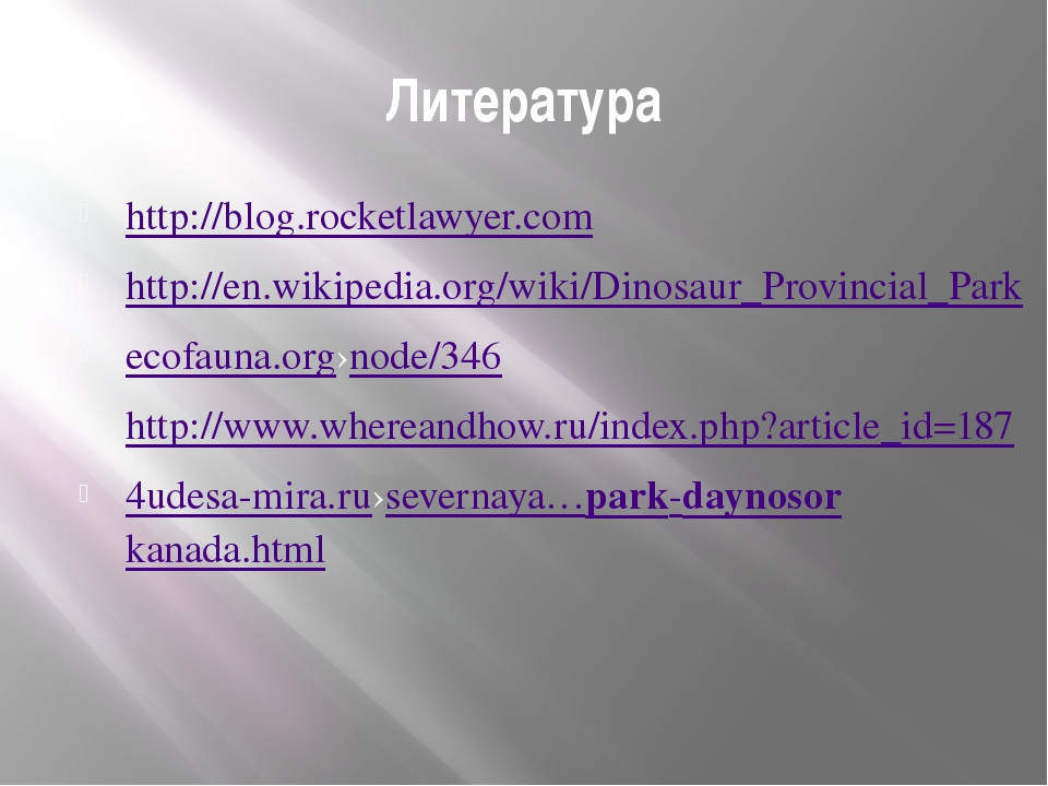 Литература http://blog.rocketlawyer.com http://en.wikipedia.org/wiki/Dinosaur...
