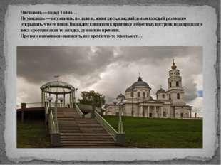 Чистополь — город Тайна… Не увидишь — не узнаешь, но даже и, живя здесь, каж