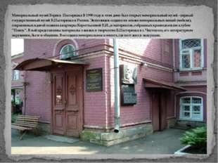 Мемориальный музей Бориса Пастернака В 1990 году в этом доме был открыт мемо