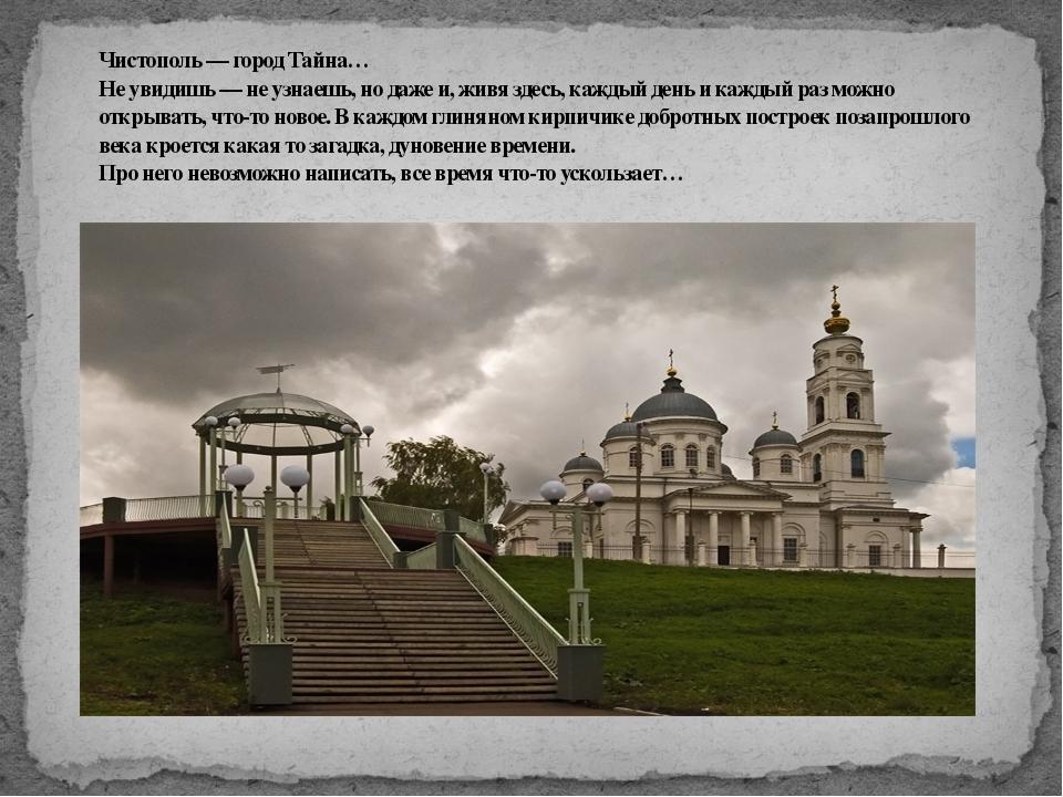 Чистополь — город Тайна… Не увидишь — не узнаешь, но даже и, живя здесь, каж...