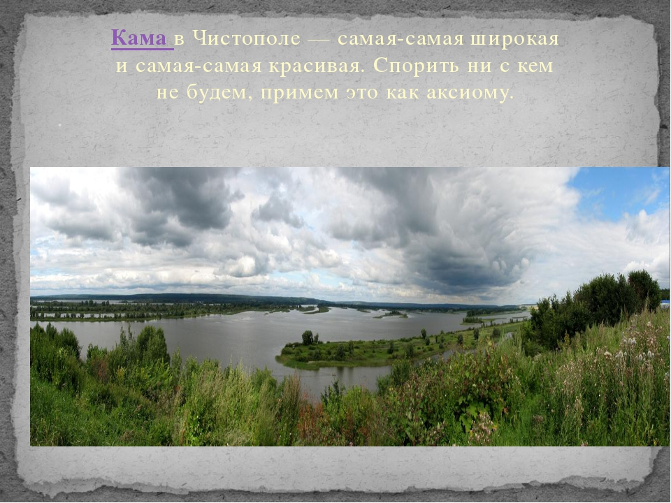 Кама в Чистополе — самая-самая широкая и самая-самая красивая. Спорить ни с к...