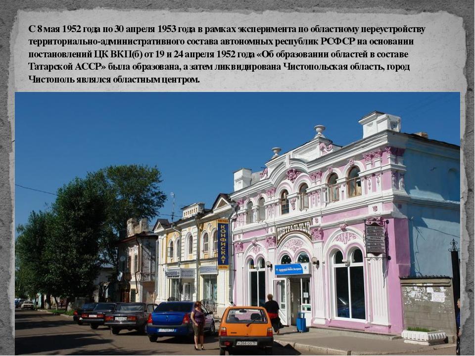 С 8 мая 1952 года по 30 апреля 1953 года в рамках эксперимента по областному...