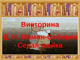 Викторина Д. Н. Мамин-Сибиряк Серая шейка