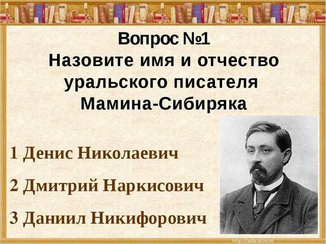 1 Денис Николаевич 2 Дмитрий Наркисович 3 Даниил Никифорович Вопрос №1 Назови...