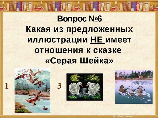 1 2 3 Вопрос №6 Какая из предложенных иллюстрации НЕ имеет отношения к сказк...