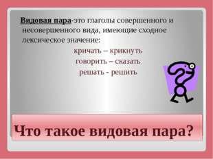 Чем отличаются глаголы, составляющие видовую пару? А) суффиксом: решить - реш
