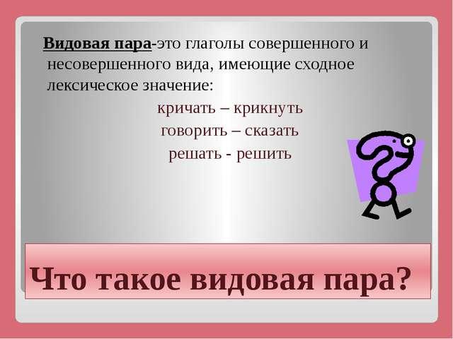Чем отличаются глаголы, составляющие видовую пару? А) суффиксом: решить - реш...