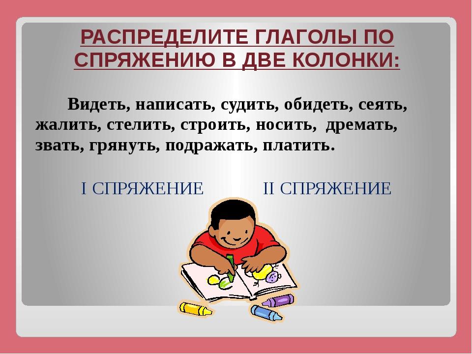 Творческая работа Журналисты Составить репортаж (4- 5 предложений) о спортивн...