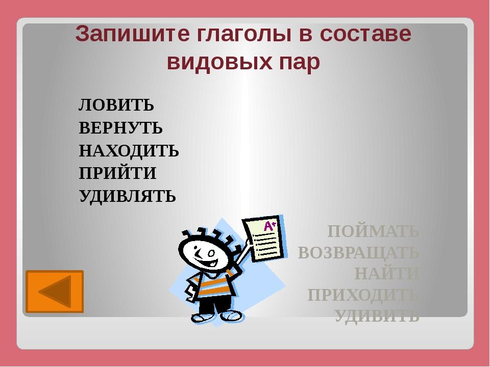 Распределите глаголы в три группы по наклонениям Не прячься, рисовал, учусь,...