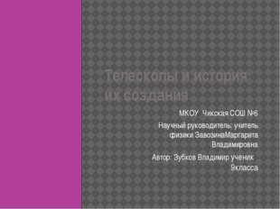 Телескопы и история их создания МКОУ Чикская СОШ №6 Научный руководитель: учи