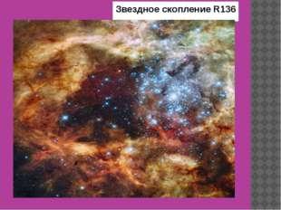 Звездное скопление R136