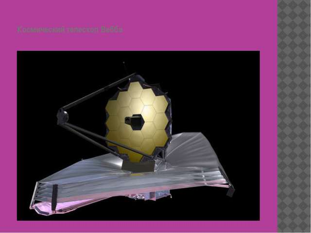 Космический телескоп Вебба