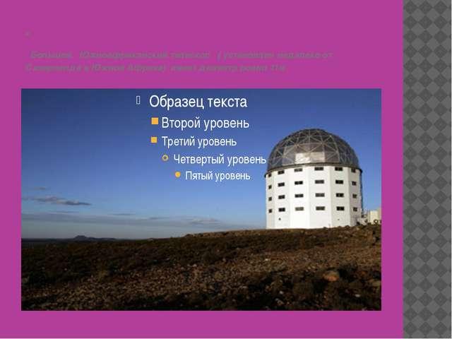 . Большой Южноафриканский телескоп ( установлен недалеко от Сазерленда в Южн...