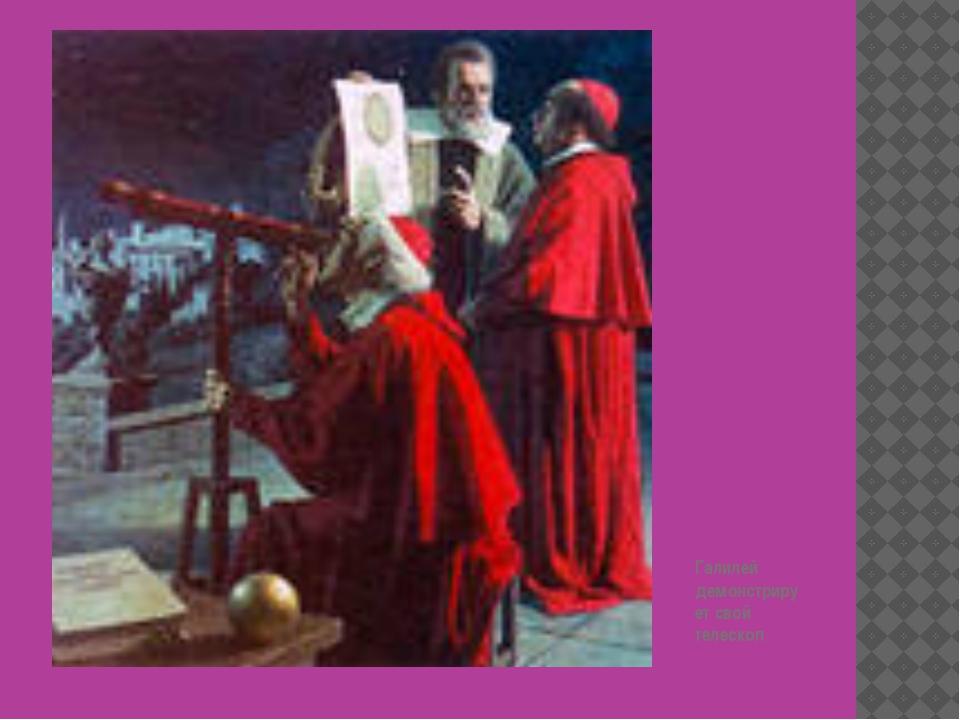 Галилей демонстрирует свой телескоп