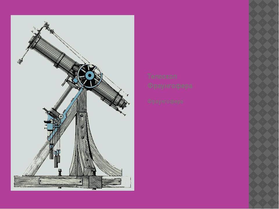 Телескоп Фраунгофера Фраунгофера