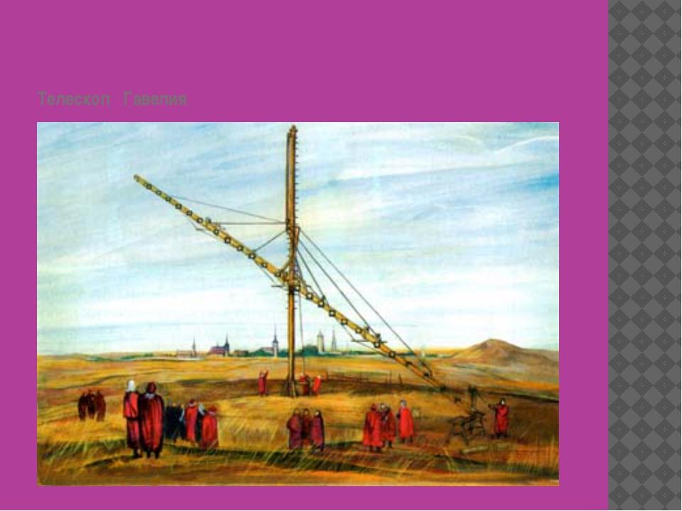 Телескоп Гавелия