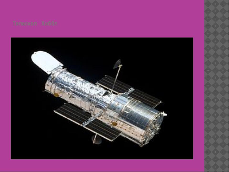 Телескоп Хоббл